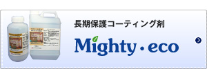 Mighty・eco